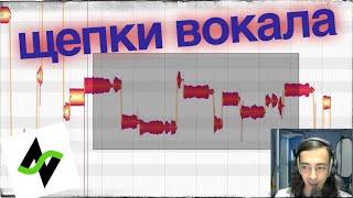 Как тюнить вокал с расщеплением | Melodyne и Reaper