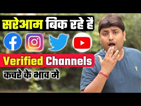 Yaha Par Bikte Hai Verified Youtube, Facebook, And Instagram Channels