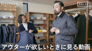 【アウターが欲しい時にみる動画】陽さん(36)、キルティングジャケットに取り憑かれる VOL.2 - ラベンハム - #東京 #青山 #アウター #大鷲陽一 #BRITISHMADE
