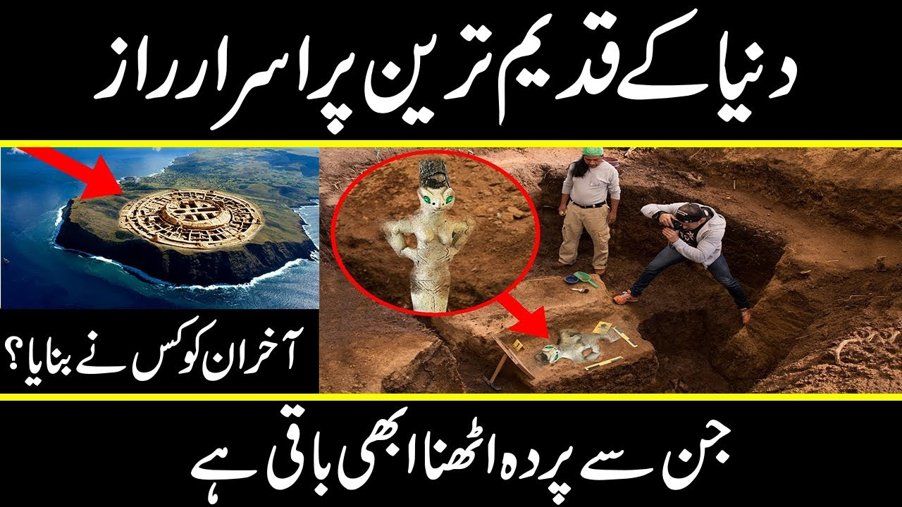 Most Amazing and strange structures in the world in urdu hindi | Urdu cover