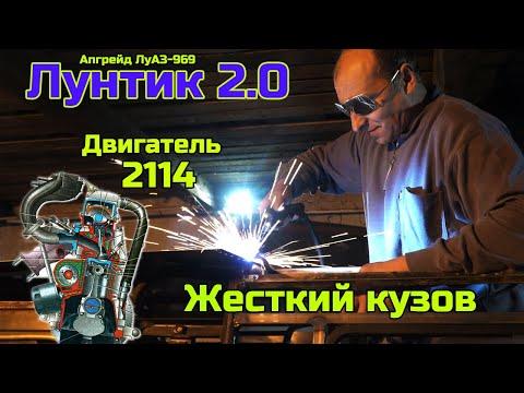 ЛУНТИК 2.0. Тюнинг ЛуАЗ-969 своими руками. Планы.