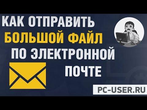 Как отправить большой файл по электронной почте? (старое видео)