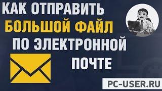 Как отправить большой файл по электронной почте? (старое видео)(Внимание! Это старое видео (2009 год), но оно еще актуально, так как в нем рассматривается вопрос отправки боль..., 2016-05-16T16:04:02.000Z)