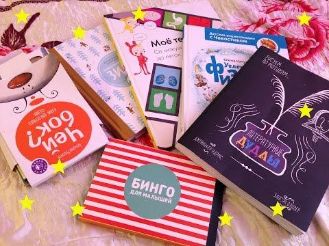 Необычные книги и игры для детей / Всем мамочкам смотреть