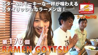 今回訪れたのは練馬「RAMEN GOTTSU」。 店主の齋藤さんが生み出したのは...