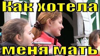 Песня Как хотела меня мать Русские народные песни России