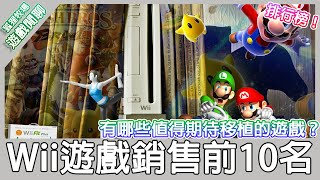 【遊戲閒聊】Wii 遊戲銷售前10名!Wii賣最好的遊戲裡以某類的遊戲居多!有哪些遊戲值得我們期待移植的呢?《狐狸牧場》