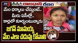 Amaravathi Women Farmers Protest Against AP 3 Capitals | School Girl on YS Jagan