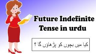 future indefinite tense in urdu | Future Indefinite Tense Sentence Structure | how to learn english