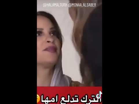 والدة حلا الترك تحاول كسب ود ابنتها