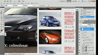 🐘 Курс HTML, урок 9: Photoshop, работаем с подготовленными шаблонами psd