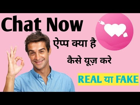 Chat Now App | How To Use Chat Now App In Hindi | Real Or Fake | Live Proof 100%