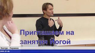 Йога на Подоле от группы: Эзотур -Украина