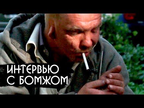 Интервью с БОМЖЕМ / Вопросы Дудя, Политика, Жизнь на улице. - Видео приколы смотреть