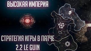 Stellaris Megacorp Не актуально Стратегия игры высокой империей в патче 2 2 Le Guin