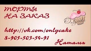 http://vk.com/onlycake   торт, торт на заказ, капкейки, кейкпопсы, кэндибар, москва,(торт, торт на заказ, мастика, творчество, капкейки, кейкпопсы, кэндибар,торт на свадьбу, детский торт, свадеб..., 2015-07-16T07:40:10.000Z)