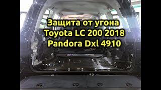 Защита от угона Land Cruiser 200 rII 2018 + Пандора 4910
