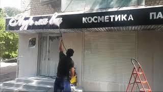Химчистка Ахтубинск