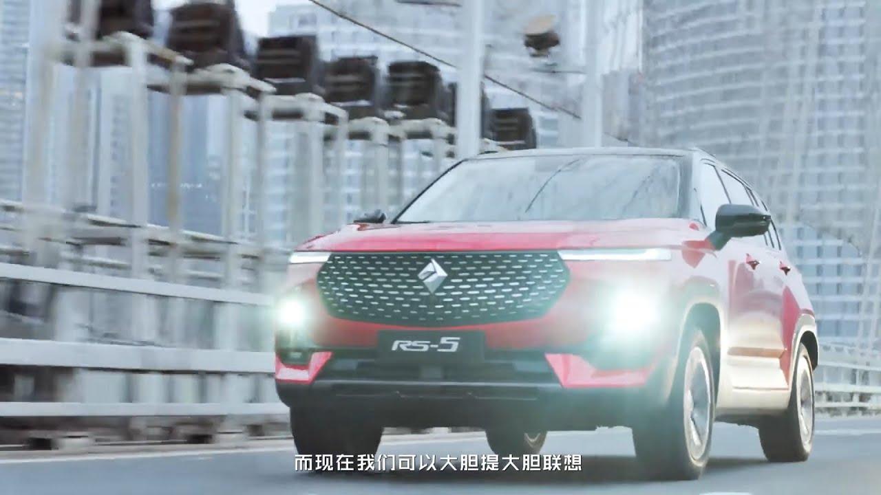 2019 BAOJUN RS-5 (Official Detailed Product Description): Commercial Ad TVC Iklan TV CF – China