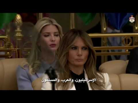 His Majesty King Abdullah Bin Al Hussein participates in the Arab Islamic American Summit.