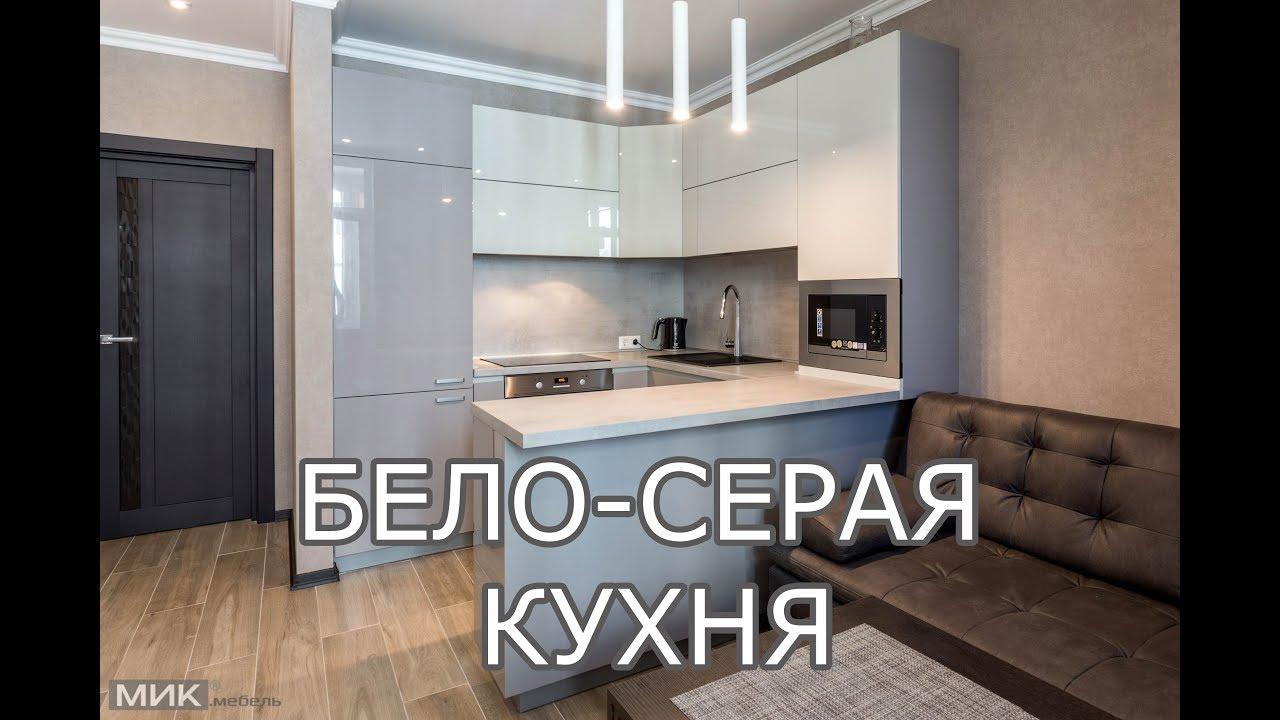 бело-серая кухня на фото после монтажа мебели - YouTube