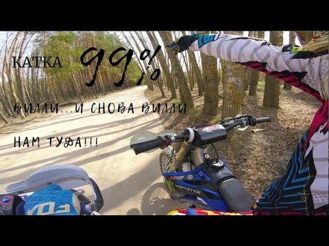 YAMAHA YZ 250 F ENDURO | GR7 ВАЛИТ | КАТКА ВЫХОДНОГО ДНЯ | КУЗНЕЦК