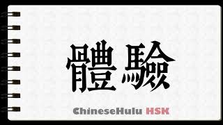 How to Write experience for oneself in HSK Chinese