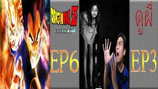 🎮[LIVE ] Magister LIVE - Dragon Ball Z: Kakarot (ตอนที่ 6) + ช่วงดูผีและฟังเรื่องผี