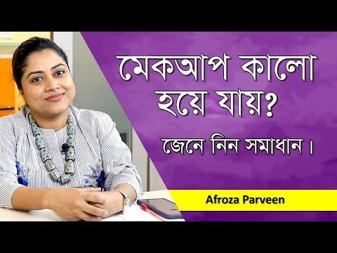 মেকআপ কেন কালো হয়ে যায়   Makeup step by step   Afroza Parveen   Goodie Life   2019 Video