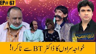 Zabardast With Wasi Shah   Episode 67   Honey A...
