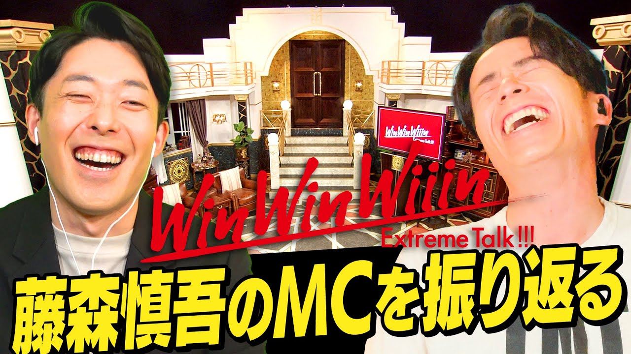 Win Win Wiiin藤森慎吾の代打MCを中田が分析