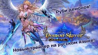 Demon Slayer — новый трейлер на русском языке!
