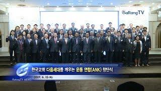 한국교회 다음세대를 깨우느…