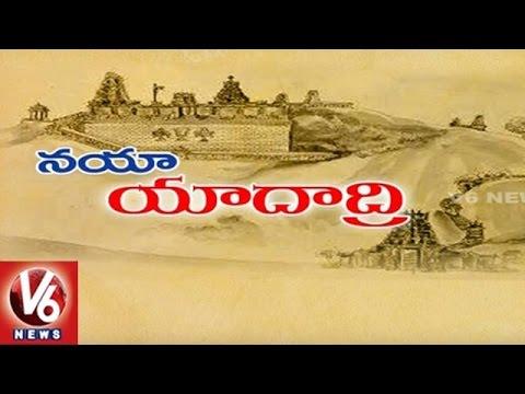 Yadagirigutta Balalayam | Special Focus On Yadadri Renovation | V6 Spot Light
