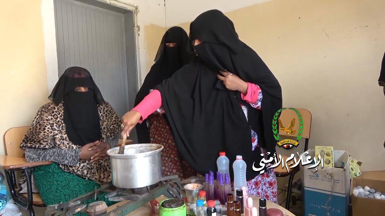 شاهد ... إصلاحية النساء بالعاصمة صنعاء ورشة عمل للتأهيل والتدريب ولم تعد سجناً موحشاً