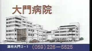ローカルCM 三重テレビ 大門病院