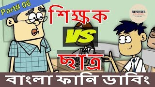 Part#06  Bangla funny jokes | শিক্ষক vs ছাত্র | Bangla funny cartoon video 2017