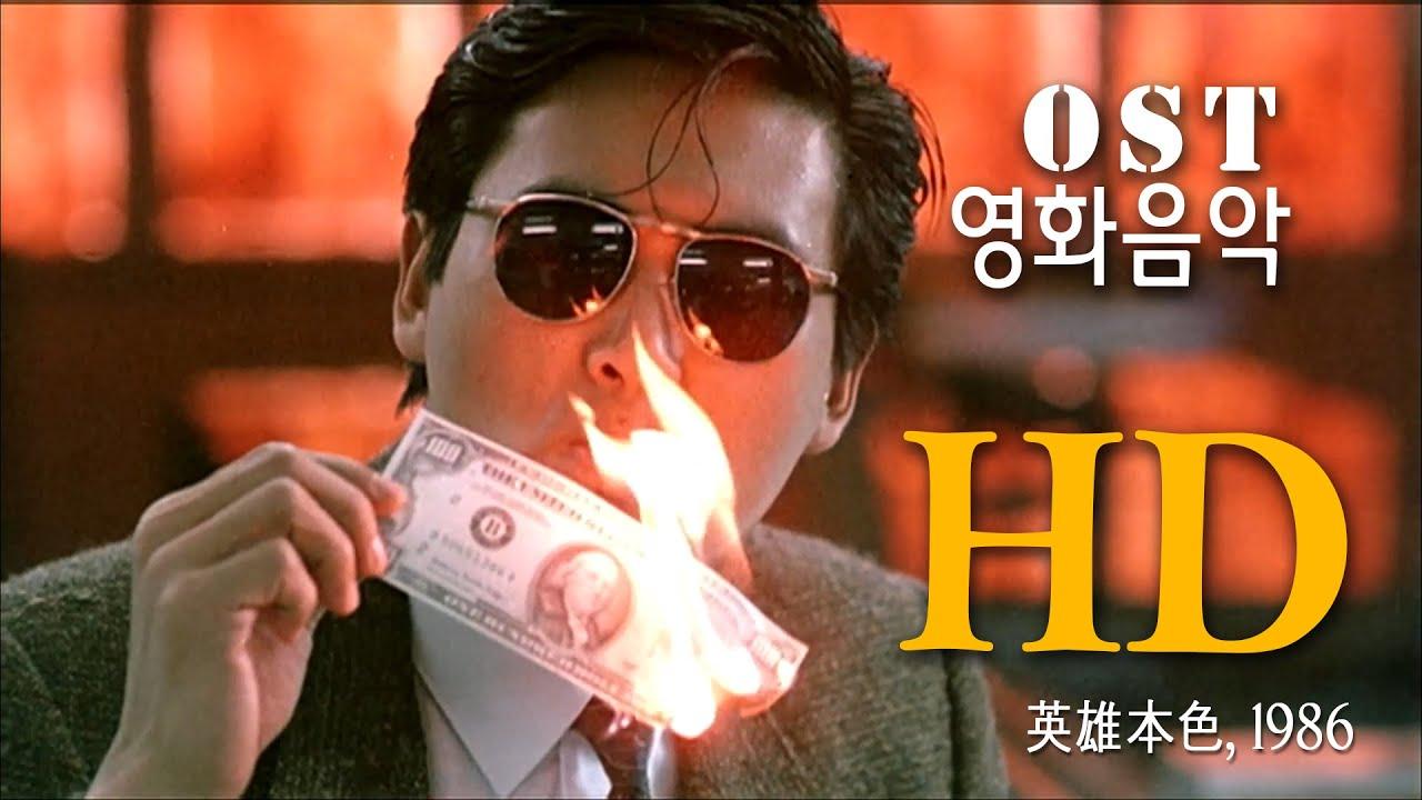 영웅본색 - 당년정/當年情 (英雄本色, 1986)