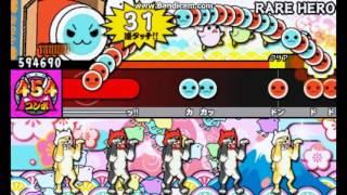 太鼓の達人3DS3 RARE HERO 全良