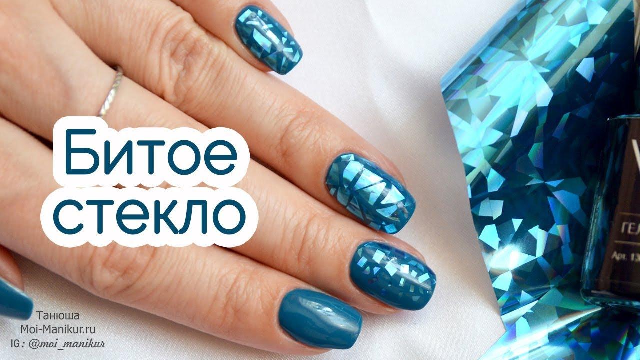 Как пользоваться фольгой для дизайна ногтей шеллаком
