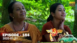 Hathe Kalliya | Episode 184 | 2020- 01- 31 Thumbnail