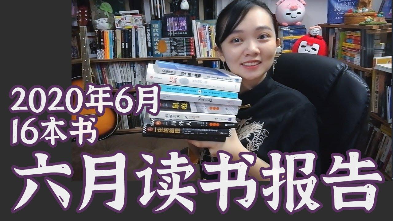 【小喜】高强度连读16本书 | 六月读书报告