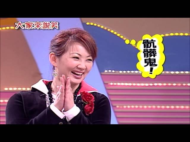 【大家來說笑】(李炳輝、譚艾珍、NO NO)第553集_2006年
