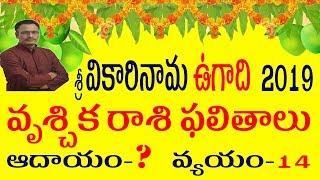 వృశ్చిక రాశి  వికారినామ ఉగాది ఫలితాలు 2019-20 | Vrischika Rasi Phalalu (Scorpio) Horoscope in Telugu