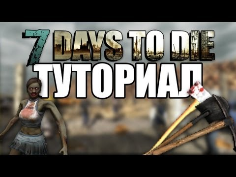 [7 Days To Die] Туториал . Крафт