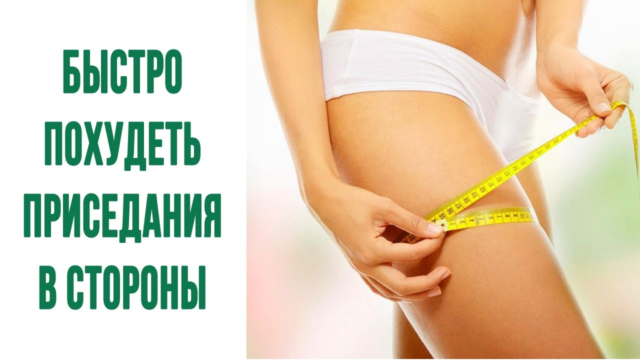 сколько надо приседаний чтобы похудеть