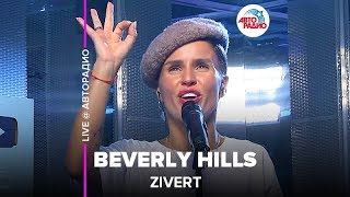 🅰️ @Zivert - Beverly Hills (LIVE @ Авторадио, презентация альбома Vinyl #1)