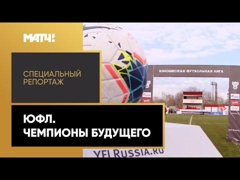 «ЮФЛ. Чемпионы будущего». Специальный репортаж