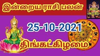 25.10.21 Today Rasi Palan in Tamil 25.10.2021 இன்றைய ராசி பலன்/ Indraya Rasi palan Today Horoscope