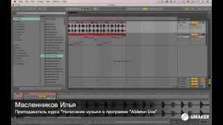 Ableton Live по-русски: Основы (Объединение клипов)